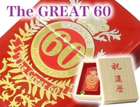 The GREAT 60 還暦モデル